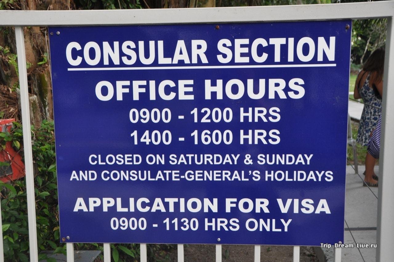 Расписание работы посольства Таиланда на Пенанге