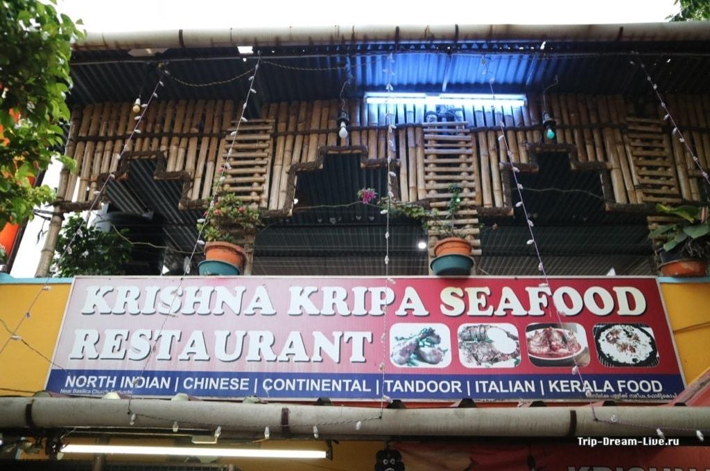 Заведение Krishna Kripa Seafoods в Кочи
