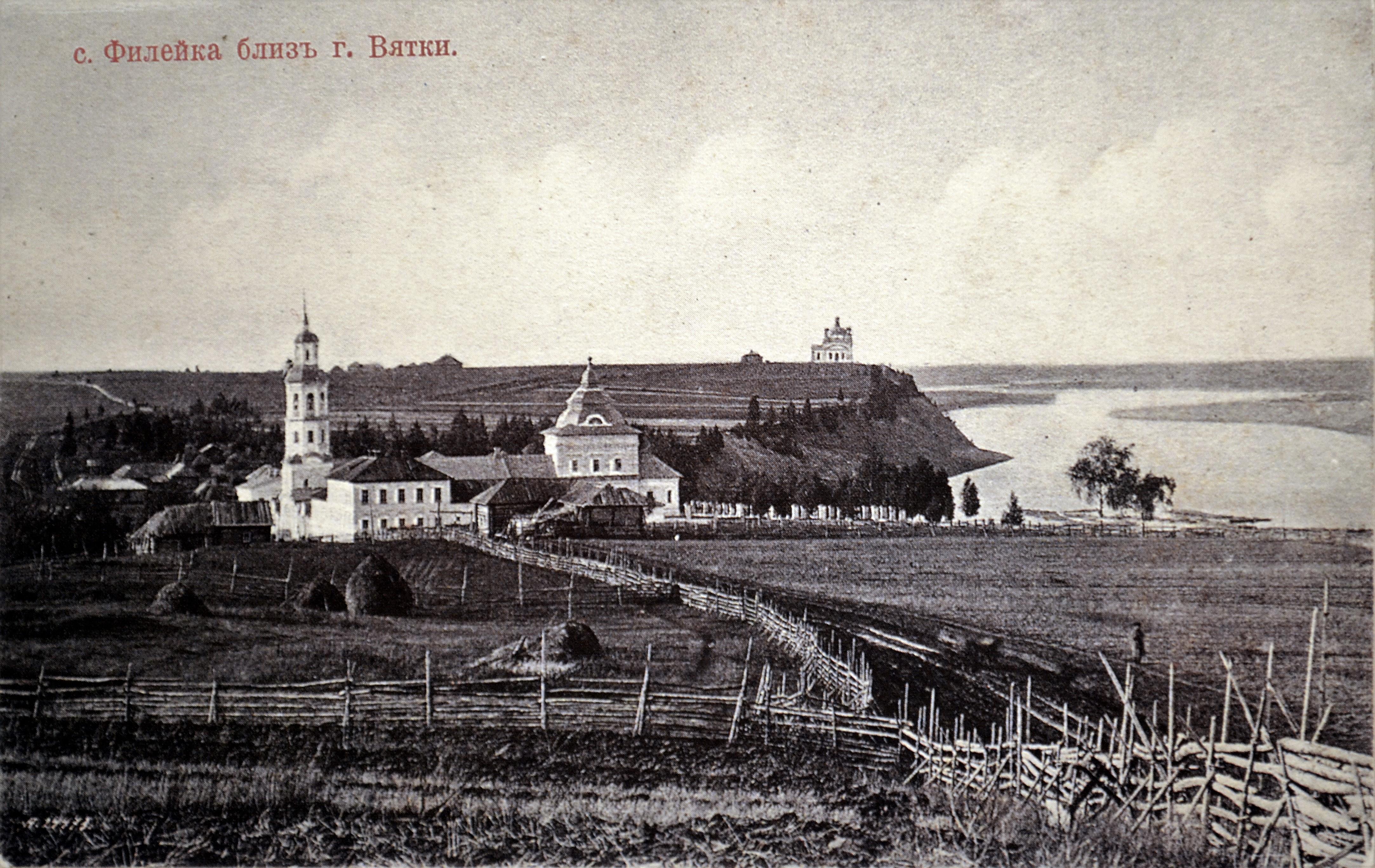 Окрестности Вятки. Село Филейка