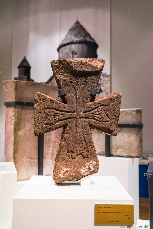 Хачкар с надписью. 1477 год. Туф. Хачкар в виде крылатого креста.