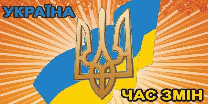 Україна. Час змін.jpg