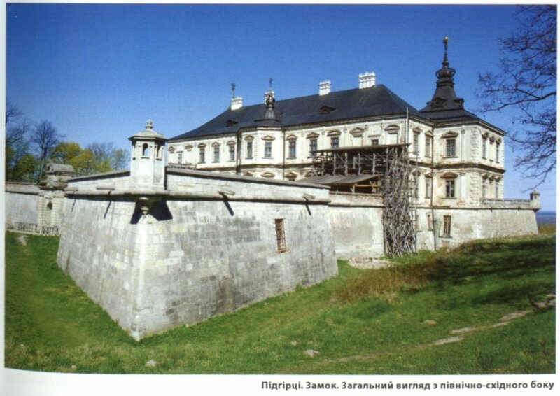 из путеводителя про замок в Подгорцах