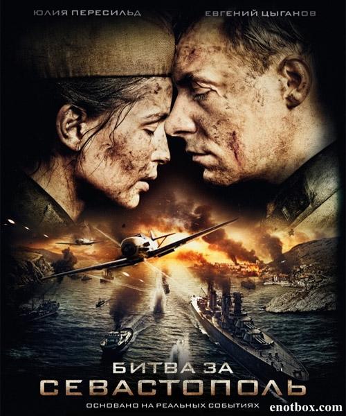 Битва за Севастополь (2015/DVD9/DVDRip)