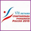 VII Летняя Спартакиада учащихся России - 2015