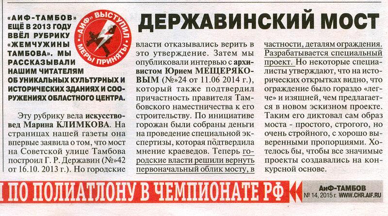 АиФ-Тамбов, 2015, №14 от 1-7 апреля