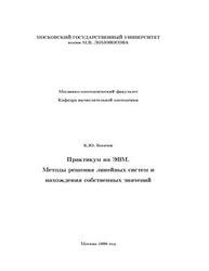 Книга Практикум на ЭВМ, Методы решения линейных систем и нахождения собственных значений, Часть 1, Богачев К.Ю., 1998