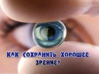 Книга Как сохранить хорошее зрение?