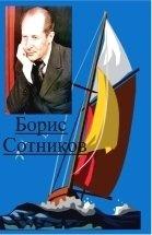 Книга 7 случаев из жизни лётчика Бориса Сотникова