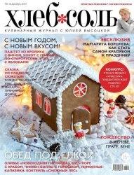 Журнал ХлебСоль №10 2013