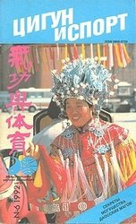 Журнал Цигун и спорт №6 1992