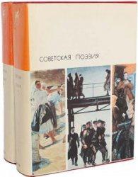 Книга Советская поэзия (в 2-х томах)