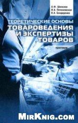 Книга Теоретические основы товароведения и экспертизы товаров