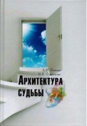 Книга Архитектура судьбы