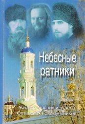 Книга Небесные ратники. Жизнеописания и чудеса Оптинских новомучеников