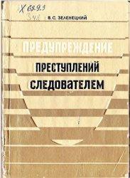 Книга Предупреждение преступлений следователем