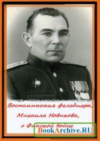 Книга Воспоминания фельдшера, Михаила Новикова, о Финской войне