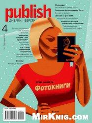 Журнал Publish / Дизайн, верстка, печать №4 2014