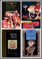 Книга Джойс Кэрол Оутс -  Сборник произведений (14 книг) fb2 21Мб