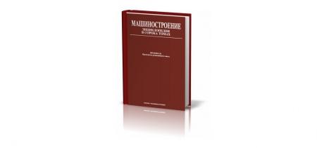 Книга «Машиностроение» под редакцией Фролова — огромная энциклопедия техники в сорока томах. Предоставляем том IV-21, книга 3, «Авиац