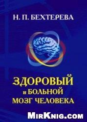 Книга Здоровый и больной мозг человека