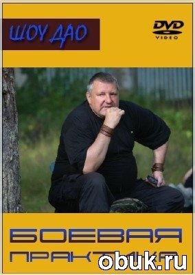 Книга Боевая практика Шоу Дао (2008) DVDRip