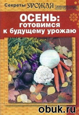 Книга Спецвыпуск газеты Огород. Секреты урожая №38 2010