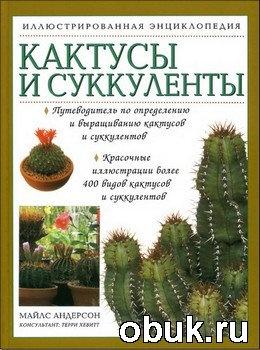 Книга Кактусы и суккуленты. Иллюстрированная энциклопедия