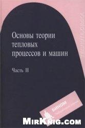 Книга Основы теории тепловых процессов и машин. Часть II