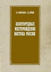 Книга Золоторудные месторождения Востока России