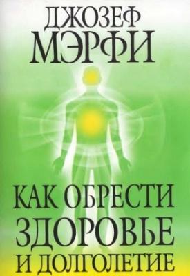 Книга Как обрести здоровье и долголетие