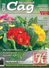 Книга Нескучный сад №3 2013
