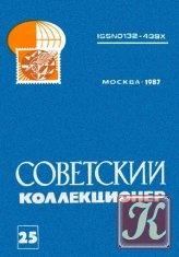 Книга Советский коллекционер. Сборник. Выпуск 25