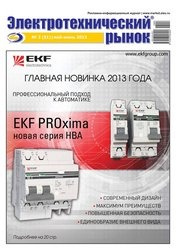 Журнал Электротехнический рынок №3 2013