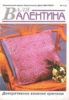 Валя-Валентина (6 номеров + 2 экстра-выпуска) 1997 djvu,pdf 62Мб