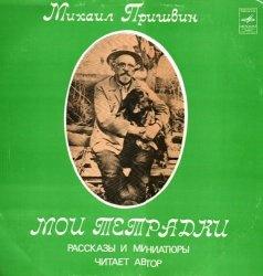 Аудиокнига Михаил Пришвин - Мои Тетрадки