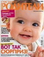 Книга Счастливые родители №6 2012 pdf 63Мб
