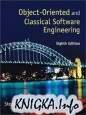 Книга Object-Oriented and Classical Software Engineering (Eighth Edition)