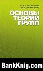 Книга Основы теории групп djvu 2,7Мб