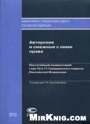 Книга Авторские и смежные с ними права. Постатейный комментарий глав 70 и 71 ГК РФ