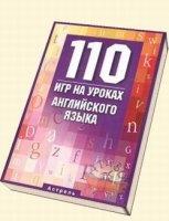 Аудиокнига Стайнберг Дж. - 110 игр на уроках английского языка 61мв
