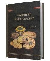 Книга Домашнее приготовление печенья pdf 5,32Мб