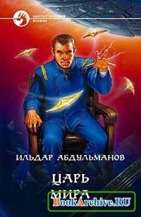 Книга Царь мира (Аудиокнига).