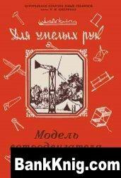 Книга Для умелых рук. Модель ветродвигателя djvu 6,07Мб