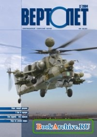 Журнал Вертолёт №02 2004.
