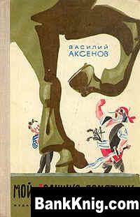 Книга Мой дедушка – памятник pdf + fb2  1,05Мб