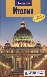 Италия, путешествовать, недорого, туризм, поездка, отпуск, маршрут, турпоездка, Европа, тур, путеводитель, разговорник, по-итальянски, поехать
