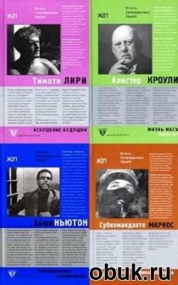 Книга Жизнь Zапрещенных Людей (ЖZЛ). Книжная серия в 6 томах