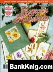 """Журнал """"Чудесные мгновения"""" спецвыпуск №19 2006 djvu 7,92Мб"""