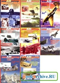 Книга Авиамастер №1-8 2005.