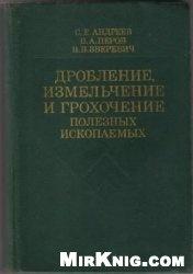 Книга Дробление, измельчение и грохочение полезных ископаемых